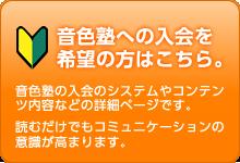 音色塾への入会ページ