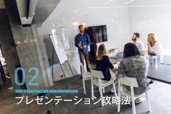 第117回 「プレゼンテーション攻略法~簡潔に伝える5つのポイント」