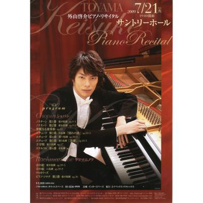 外山啓介さんのピアノリサイタル